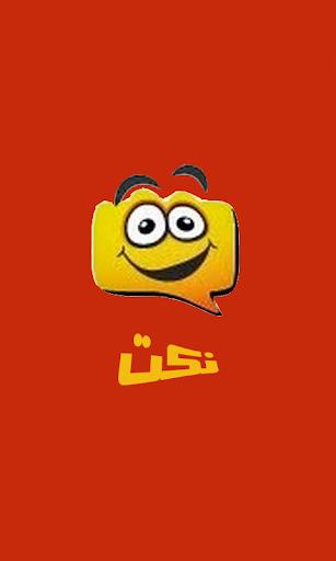 نكت و طرائف مغربية