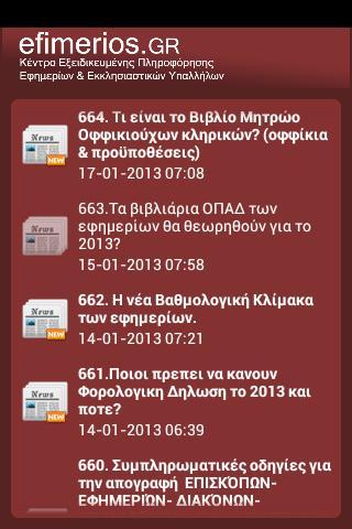 【免費新聞App】efimerios.gr-APP點子