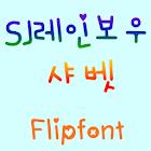 SJrainbowsherbet Korean Flipf icon