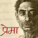 Prema by Premchand in Hindi icon