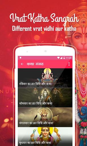 【免費生活App】Bhakti Sangrah-APP點子
