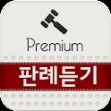 형사소송법 판례듣기 프리미엄 icon