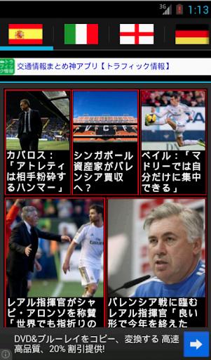 玩免費運動APP|下載欧州・国内サッカー情報- 無料で速報ニュースを確認 app不用錢|硬是要APP