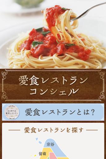 北のめぐみ愛食レストランコンシェル 旅遊 App-愛順發玩APP