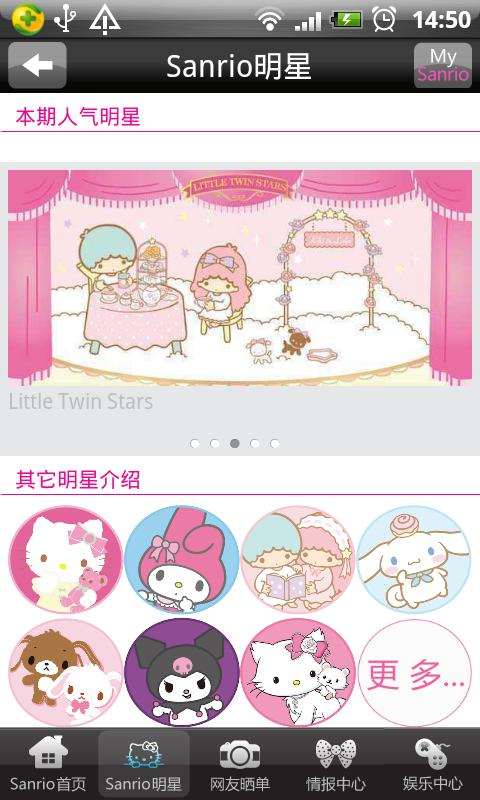 Pocket Sanrio - screenshot