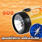 Super Flashlight with Compass
