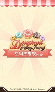 ★배틀퍼즐★    도너츠팡팡 - screenshot thumbnail