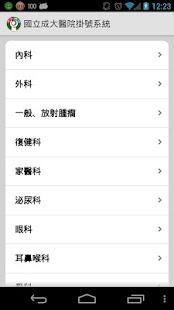 國立成大醫院掛號系統 - screenshot thumbnail