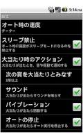 Screenshot of 宝くじシミュレーター