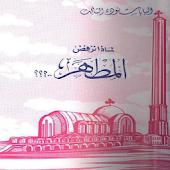 Purgatory Arabic