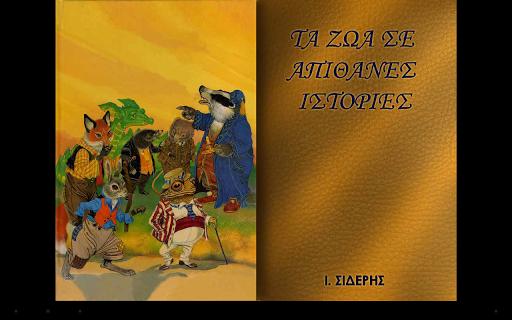 Απiθανες ιστορiες Ι.ΣΙΔΕΡΗ