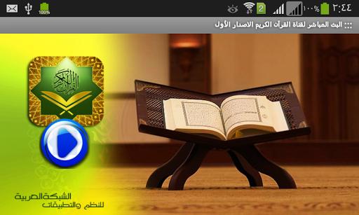مكة بث مباشر قرآن كريم
