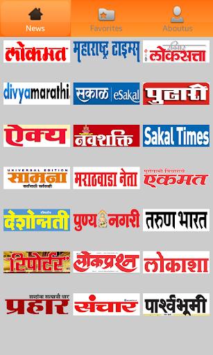 Marathi Newspapers