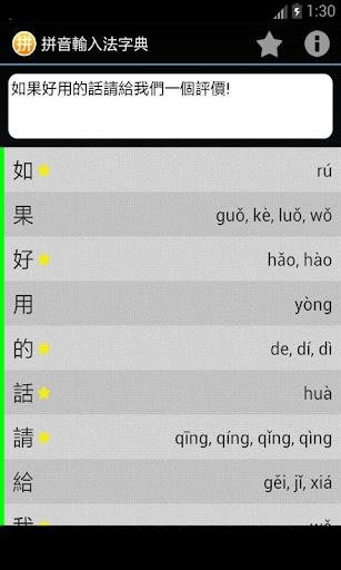 拼音輸入法字典
