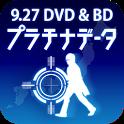 プラチナデータ「神楽龍平を追跡せよ! 」 icon