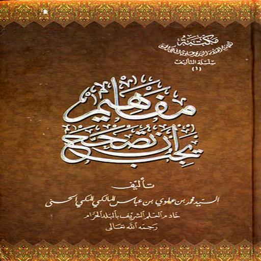 Terjemah Kitab Mafahim