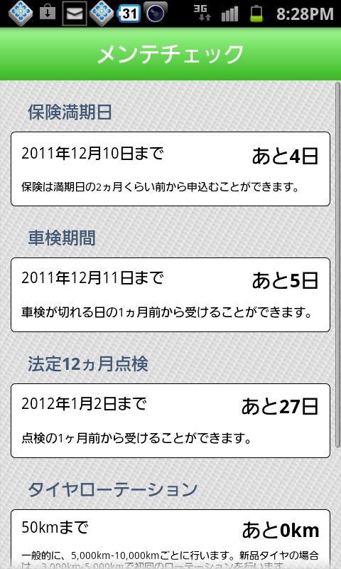 ドライバーズナビ- screenshot