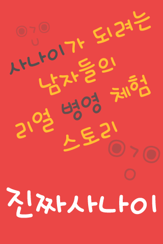 mbcRealMan™ Korean Flipfont
