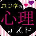 ホンネの恋愛心理テスト~ホントのアナタと相手のココロ~ icon