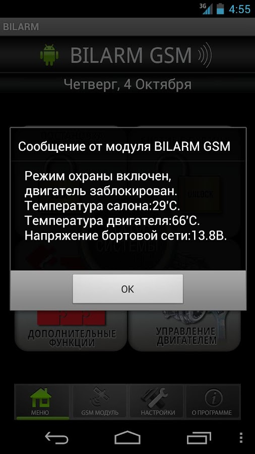 BILARM (только GSM)- screenshot
