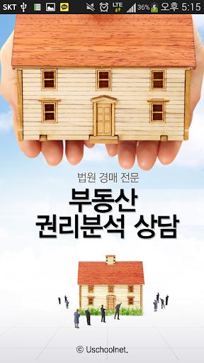 부동산 권리 분석 상담