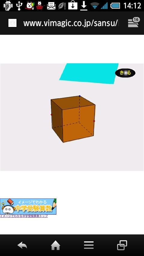 立方体の切り口はどんな図形?- screenshot