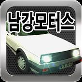 남강모터스,강남중고차,송파중고차,분당중고차,성남중고차