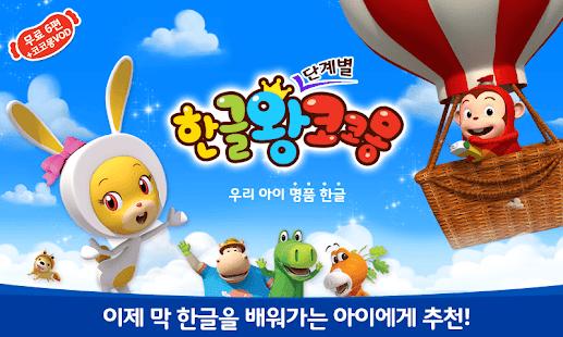 한글왕 코코몽 by 토모키즈