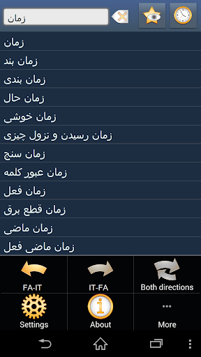 Persian Italian dictionary