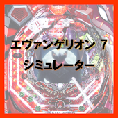 エヴァ 7 シミュレーター 無料版 (CMありVer)