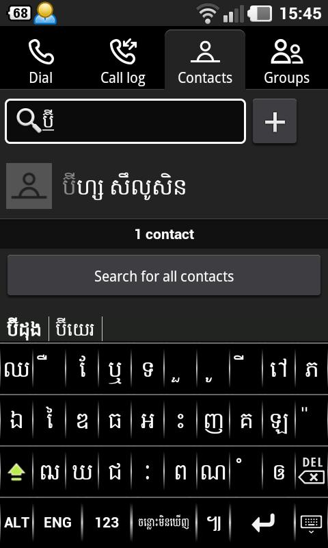 Phum Keyboard - screenshot
