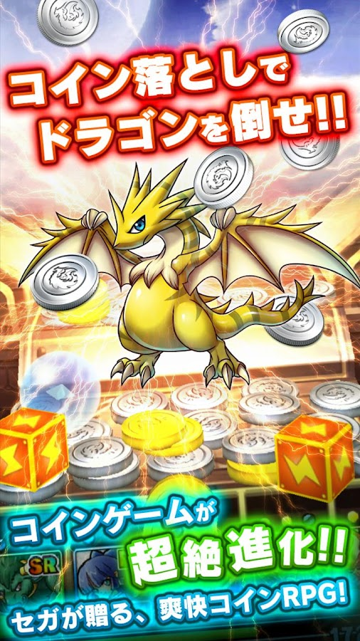 ドラゴンコインズ - screenshot