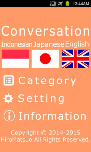 インドネシア語 英語 日本語 旅行会話 オフライン学習