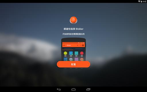 玩免費工具APP|下載Blokker. AppLock of the future app不用錢|硬是要APP