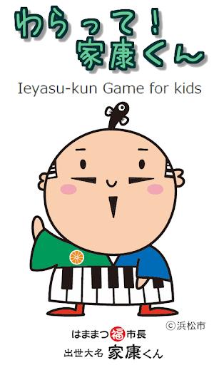 Ieyasu-kun Game for kids