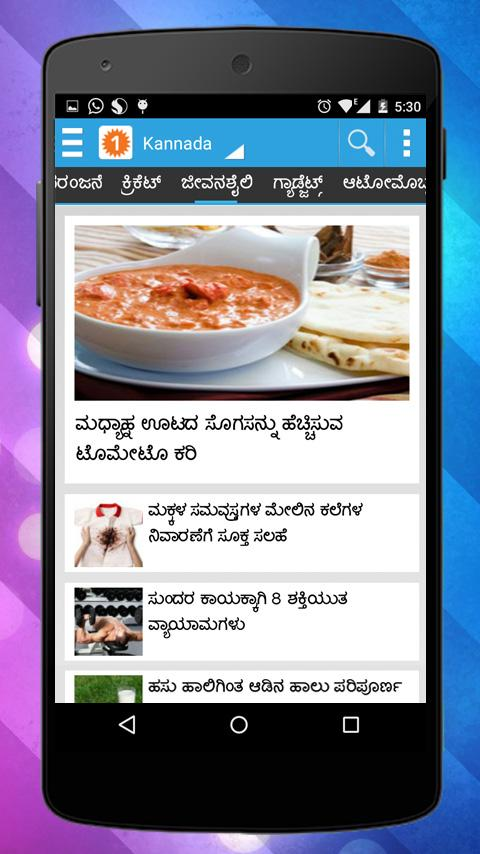 Oneindia Kannada News - screenshot