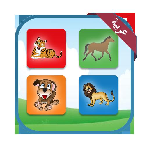 تعليم الاطفال 教育 App LOGO-APP試玩