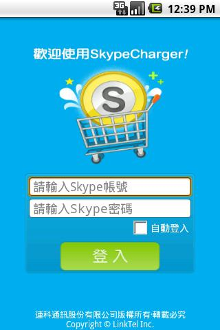 Skype Charger - screenshot