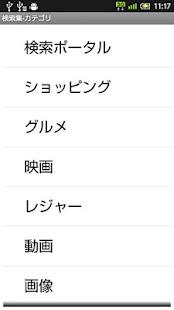 検索集- screenshot thumbnail