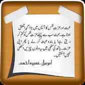 Urdu Iqtibasaat