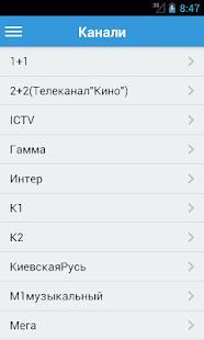 【免費媒體與影片App】Українське ТБ безкоштовно-APP點子