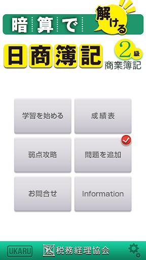 無料教育Appの暗算で解ける日商簿記2級商業簿記|記事Game