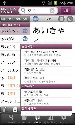 【免費書籍App】민중 엣센스 일한일 사전-APP點子