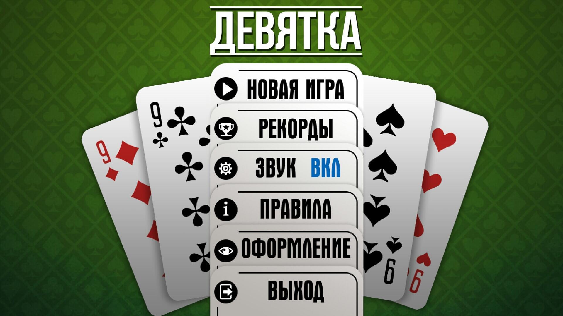 карточная игра 9 онлайн