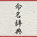 命名辞典 icon