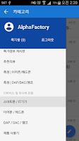 Screenshot of Seeko Mobile - 시코 모바일
