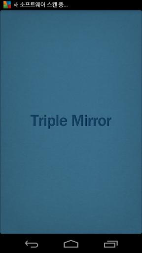 트리플미러-3종거울