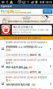 오늘의유머(공식앱), 오유 - screenshot thumbnail