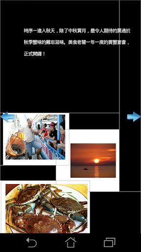 玩旅遊App|秋季戀蟹 尋味正是鮮美免費|APP試玩