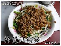 特製汕頭麵